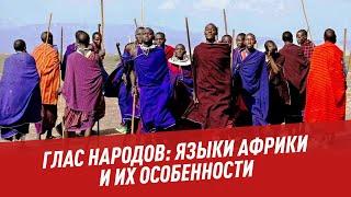 Глас народов: языки Африки и их особенности - Шоу Картаева и Махарадзе