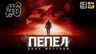 """18+ Arma 3 RPSTALKER «Проект: Периметр» Пепел """"Дань Мёртвым"""" 6 Серия"""