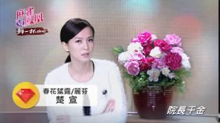 12/12起 麻雀變鳳凰-藝人推薦 ★ 楚宣
