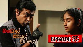මඩොල් කැලේ වීරයෝ | Madol Kele Weerayo | Episode - 95 | Sirasa TV Thumbnail