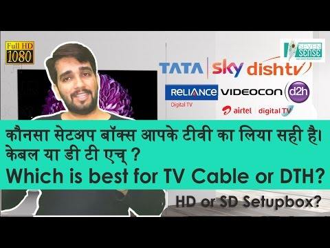 Which is best cable or DTH for our TV? | Cable TV OR DTH Operator? | Hindi |