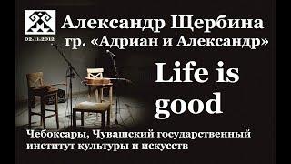 "Life is good (А.Щербина, гр.""Адриан и Александр"")"