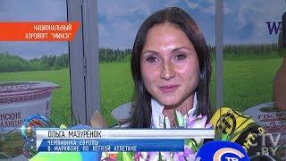 Чемпионка Ольга Мазурёнок вернулась в Беларусь