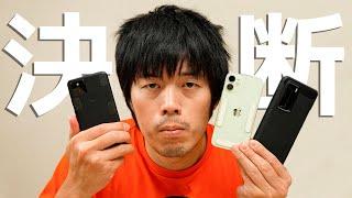 【決断】私はこのスマホを使います。iPhone12mini×Pixel5×HUAWEI P40 Pro