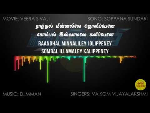 Veera Sivaji - Soppana Sundari Song Lyrics in Tamil