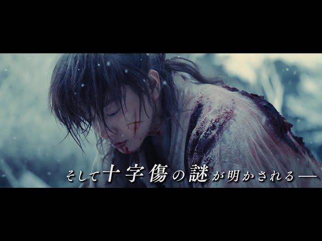 映画予告-『るろうに剣心 最終章 The Final』特別映像