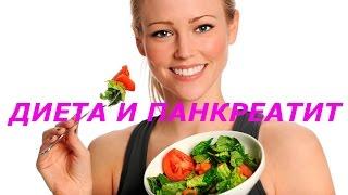 Панкреатит - что это такое? Диета и Питание при Панкреатите, Рецепты вкусных блюд