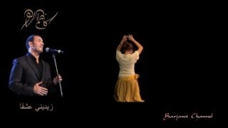Arbian Night - زيديني عشقا موسيقى