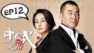 《中国式关系》第12集 - Chinese StyleRelationship【超清】