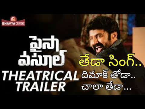 Paisa Vasool Theatrical Trailer review!Paisa Vasool trailer talk!Balayya dialogues in Paisa Vasool!