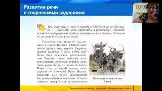 Современный инструментарий на уроках русского языка