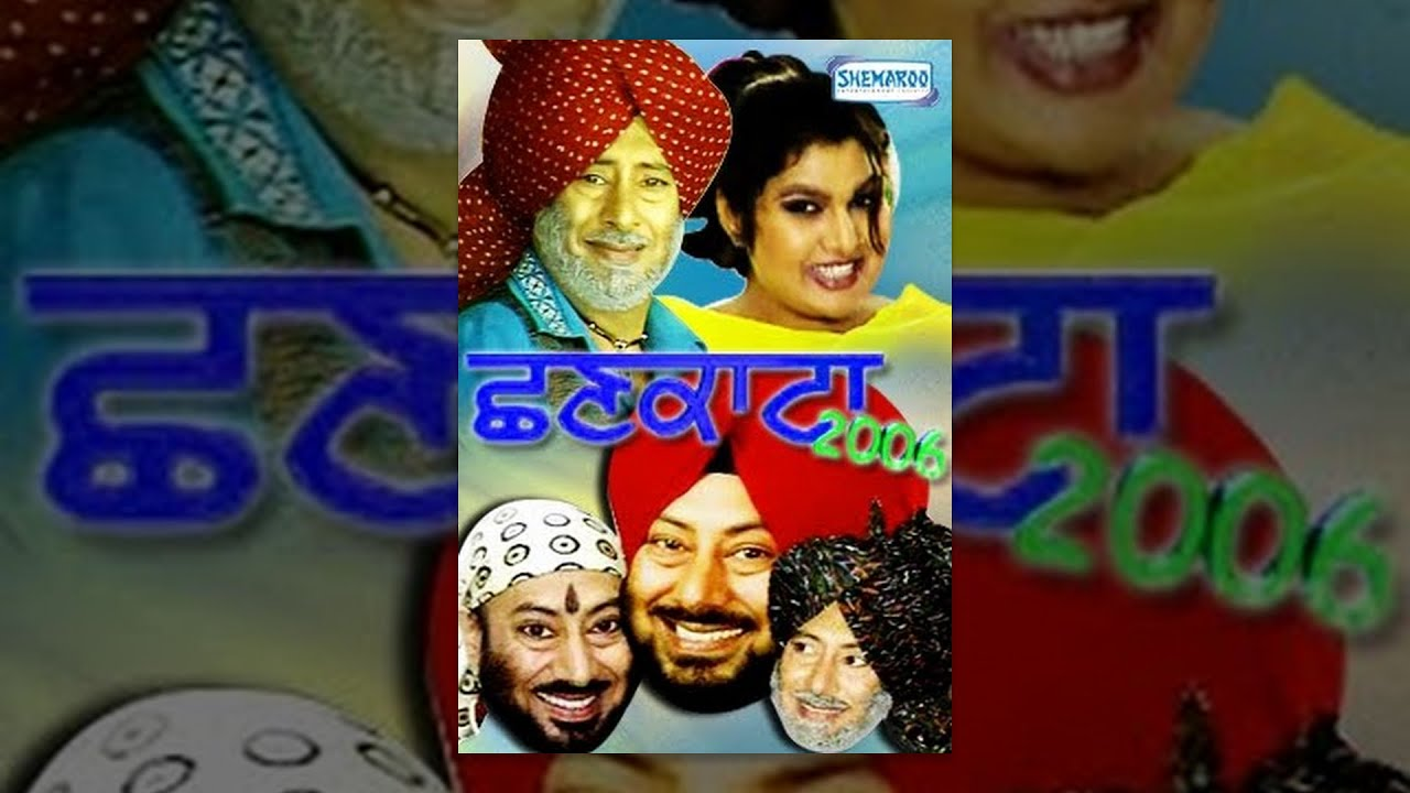 Jaswinder Bhalla : Chhankata 2007 : Full Video  : Punjabi Comedy Video : Punjabi comedy movie