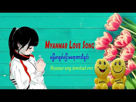Myanmar Songs ever 🎤🎸 - Myanmar Music lover ❤💞 - Myanmar Lyrics story📱⌚