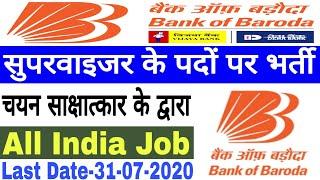 BOB Recruitment 2020 | Bank Badodra Supervisor Recruitment 2020 | Bank of Baroda Supervisor Bharti