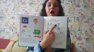 Обучение чтению. Как научить ребенка читать. Кубики Чаплыгина