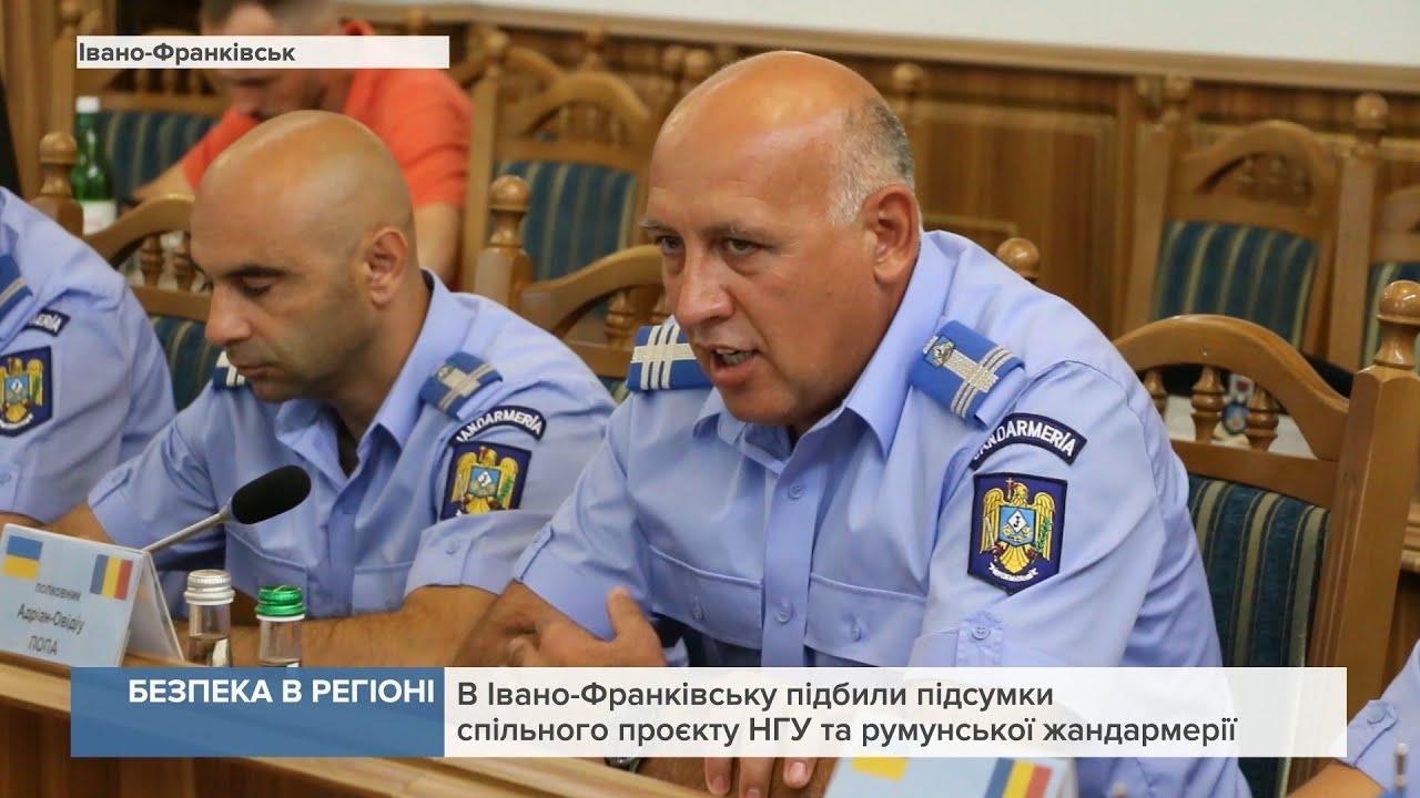 В Івано-Франківську підбили підсумки спільного проєкту НГУ та румунської жандармерії