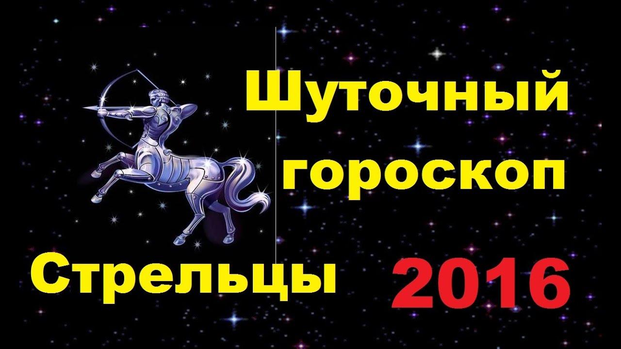 стрелец поздравления по знакам зодиака и по году рождения медицинских факультетов