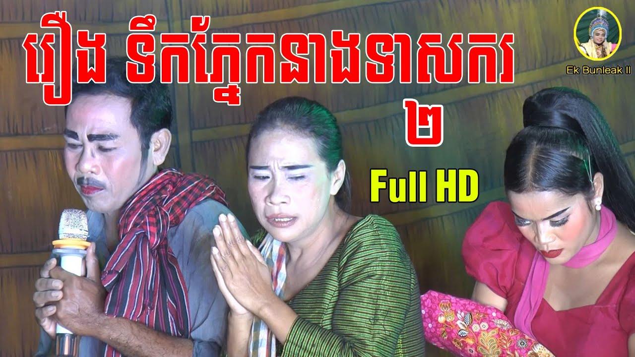 ល្ខោនបាសាក់ខ្នាតធំ រឿងទឹកភ្នែកនាងទាសករ ដុំទី២-Lakhon basak Tek Phnek Neang Teaskor D2