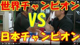 世界チャンピオンVS日本チャンピオン  腕相撲(アームレスリング)