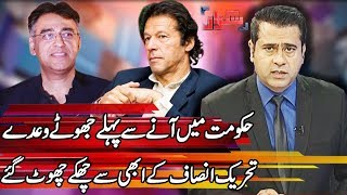 Takrar with Imran Khan | 17 September 2018 | Express News
