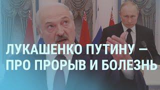 О какой болезни заговорил Лукашенко при Путине? Новые подробности гибели главы МЧС России | УТРО