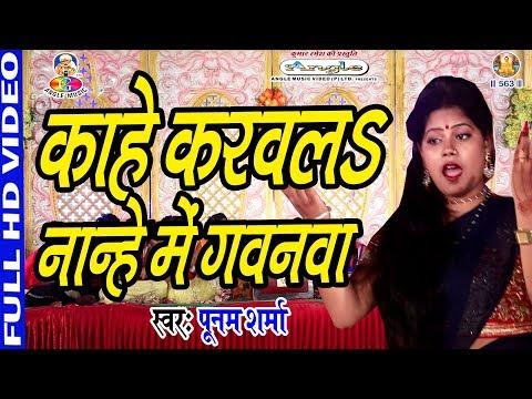 Poonam Sharma का सबसे हिट भक्ति गीत - काहे करवला नान्हे में गवनवा Kaahe Karawla Nanhe Mein Gawna