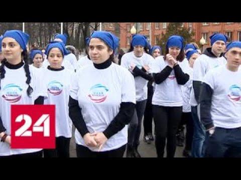 Слет волонтеров прошел во Владикавказе - Россия 24 - Смотреть видео онлайн