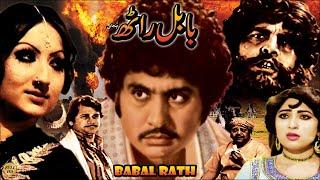 BABAL RAATH  (P/BW) - CHAKORI, AFZAL AHMAD, KAIFI - OFFICIAL PAKISTANI MOVIE