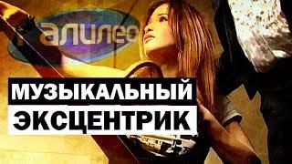 Галилео. Музэксцентрик 🎶 Musical eccentric (ft. Лукерья Ильяшенко)