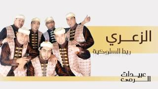 Abidat Rma - Zaari (Official Audio) | عبيدات الرمى - الزعري