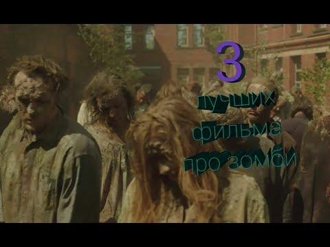 топ 3 лучших фильма про ЗОМБИ. Самые интересные фильмы про зомби.