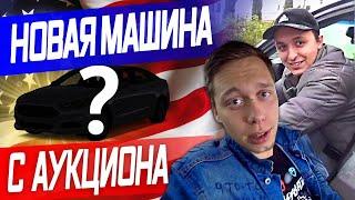 Купил машину на аукционе / Встретился с Enjoy Travel
