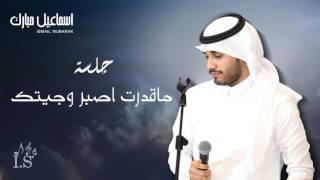 إسماعيل مبارك - ما قدرت أصبر وجيتك (جلسة) | 2016
