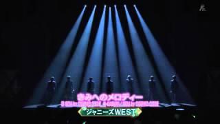 ジャニーズWEST - きみへのメロディー