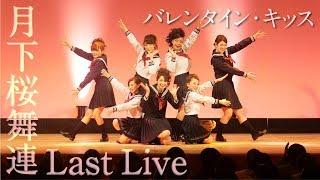 【月下桜舞連 公式】Last Live ④ ~バレンタイン・キッス~
