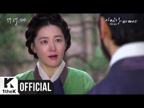 [MV] ZIA(지아) _ Why(왜 그댈) (Saimdang, Memoir of Colors (사임당, 빛의 일기) OST Part.5