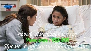 Новый Амстердам 1 сезон 7 серия - Промо с русскими субтитрами // New Amsterdam 1x07 Promo