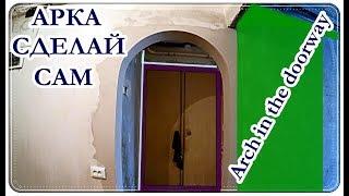 █ Как сделать АРКУ / Разметка КЛАССИЧЕСКОЙ / Arch in the doorway