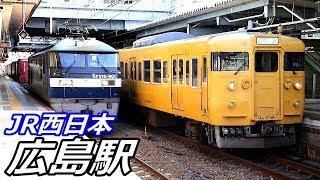 JR山陽本線・広島駅で見られた車両達【 2019ダイヤ改正前 】/2019年2月