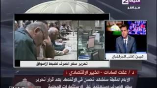 بالفيديو.. عفت السادات: قرار تحرير سعر صرف الجنيه «جرئ» ويدعم الاقتصاد