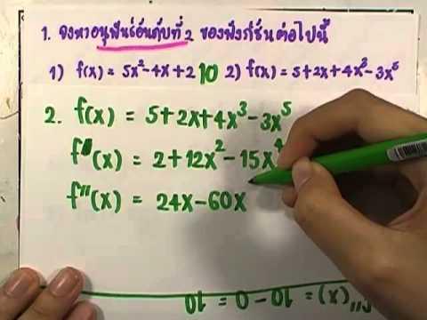 เลขกระทรวง เพิ่มเติม ม.4-6 เล่ม6 : แบบฝึกหัด2.7 ข้อ1