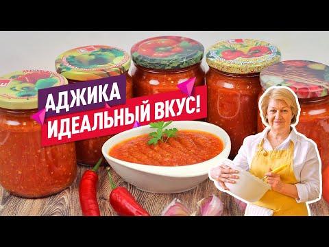 🌶️ Аджика На Зиму с Варкой (Лучший рецепт! В меру острая!)