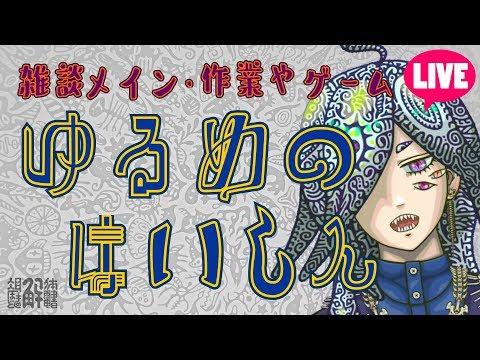 ⚡Live149 繋ぎの懐ゲー [洞窟物語] #05