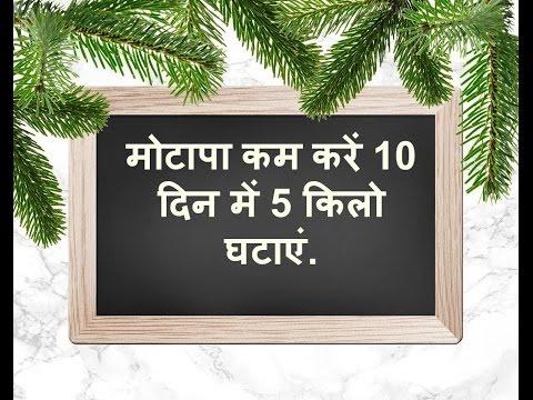मोटापा कम करें 10 दिन में 5 किलो तक घटाएं, वजन कम कैसे करें, देसी डाइट प्लान बेस्ट indian diet plan