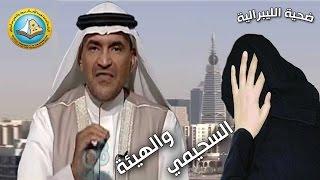 السحيمي : يصف (الشورى والهيئة) بالسفهاء ويشرع الإختلاط - قناة MBC