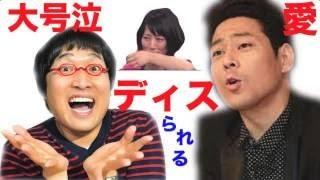 東野幸治 福田彩乃の大号泣事件を山里亮太にディスられる よろしければ...
