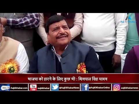 SP-BSP से गठबंधन को तैयार Shivpal Singh Yadav