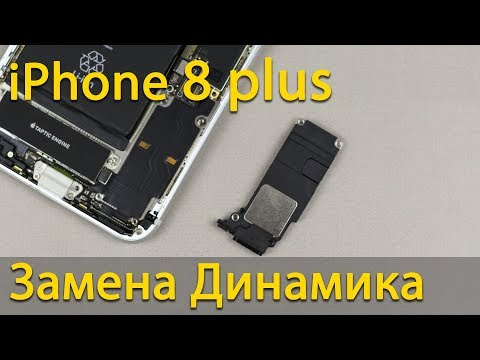 Замена основного динамика IPhone 8 Plus