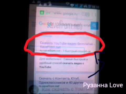 программа чтобы скачать видео с ютуба на андроид
