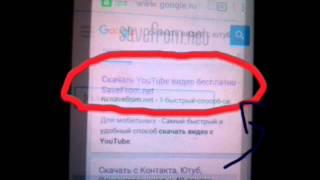 Как скачать видео с ютуба на андроид без программ!